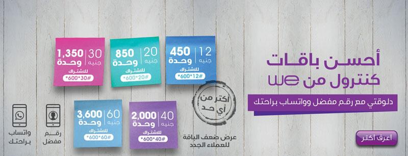أسعار-و-أكواد-باقة-كنترول-شبكة-وي-مصر