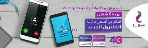 اسعار-انظمة-و-باقات-شبكة-المصرية-للاتصالات-الرابعة-we