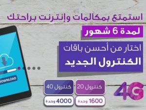 اسعار-و-باقات-و-عروض-شبكة-المصرية-للاتصالات-we
