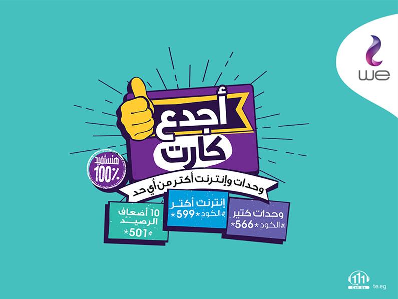 عروض-شحن-الرصيد-من-المصرية-للإتصالات-WE