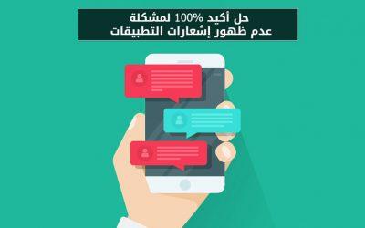 حل أكيد 100% لمشكلة عدم ظهور إشعارات التطبيقات في هواتف (شاومي – أوبو – هواوي و هونر) 2020